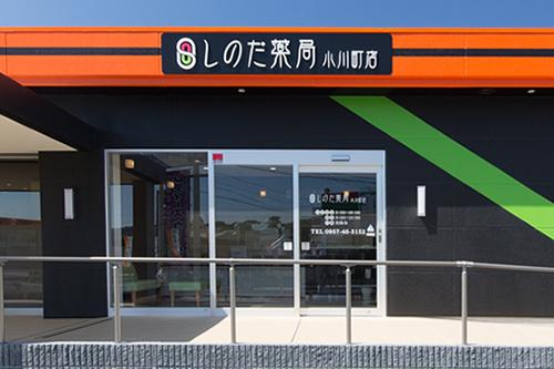しのだ薬局 小川町店(本店)